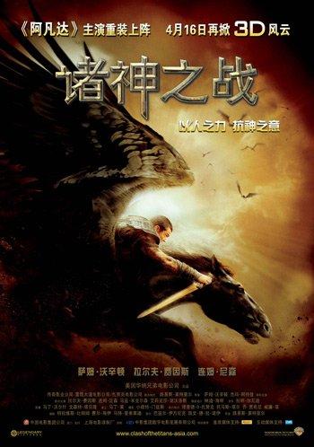 《诸神之战》接棒《阿凡达》 4月16日内地上映