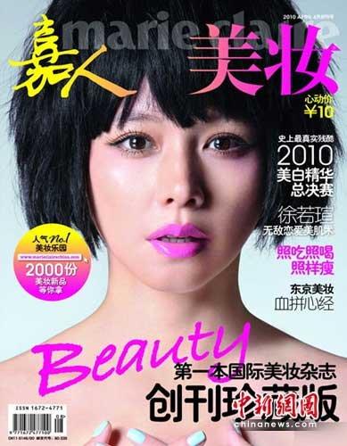 徐若瑄微张双唇晒美肩 登杂志封面公开驻颜术