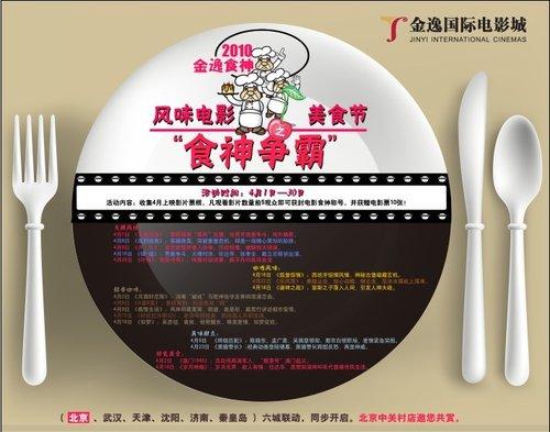 金逸邀您共赏4月风味电影美食节 集票根送达奖