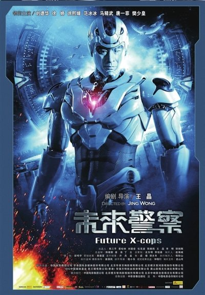 《未来警察》海报