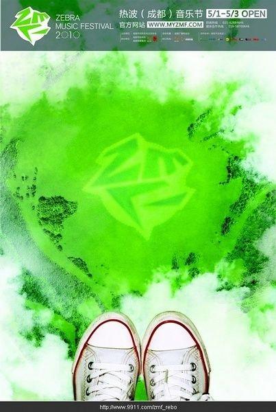 穿鞋不怕光脚的 热波音乐节空降成都(图)