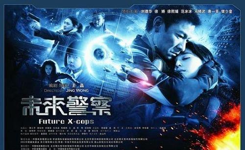 《未来警察》特效创新 王晶再辟中国电影新纪元
