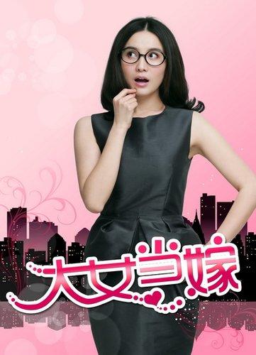 《大女当嫁》引发争议 小宋佳:不当剩女当盛女