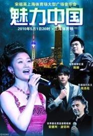 宋祖英上海音乐会扮男装 与海宝合唱《辣妹子》