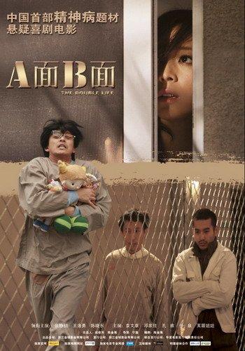 《A面B面》4月29日公映 张静初遭遇情感落差
