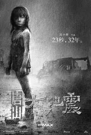 《唐山大地震》发布首批海报 影片剧情曝光