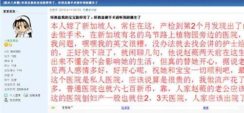 经纪人证实赵薇荣升妈妈 感谢腾讯网友祝福(图)