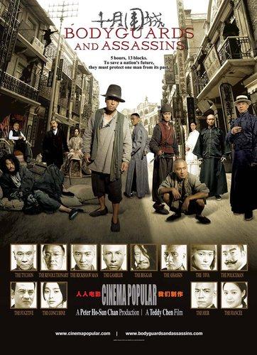 香港电影金像奖大猜想 《十月围城》或得大满贯