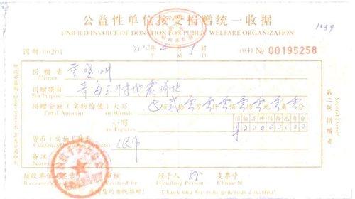 黄晓明为玉树灾区捐款20万 号召大家伸出援手