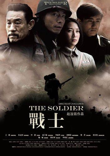 《战士》北京台隆重开播 赵子惠主演再塑女兵