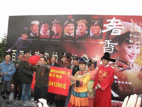 《奢香夫人》回归故里 张桐宁静捐款灾区献爱心