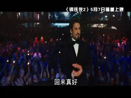 《钢铁侠2》中文预告曝光 5月7日中美同步上映