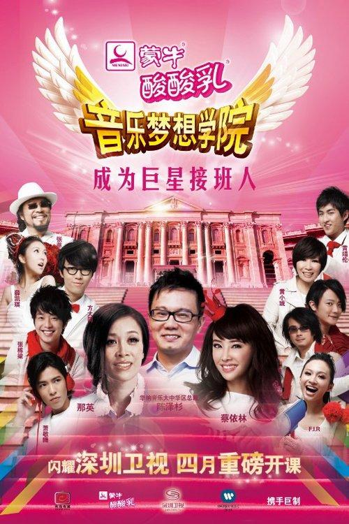 《音乐梦想学院》今日开播 中国版《学徒》启动