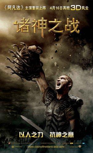 《诸神之战》首周收5079万 登顶内地票房冠军