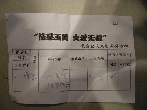 孙楠现身央视抗震募捐晚会 为灾区献歌捐30万元