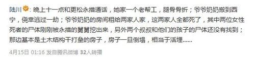 陆川与当地藏民取得联系后在微博上第一时间公开地震情况
