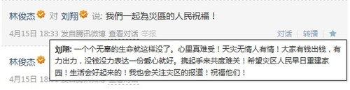 林俊杰与刘翔在微博上互动