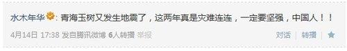 腾讯微博为灾区人民祈福 李连杰陆川带头响应
