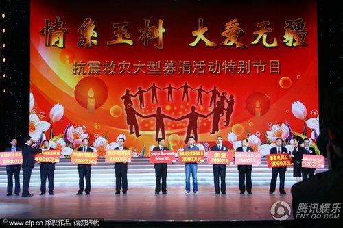 腾讯向青海地震灾区捐款2200万元