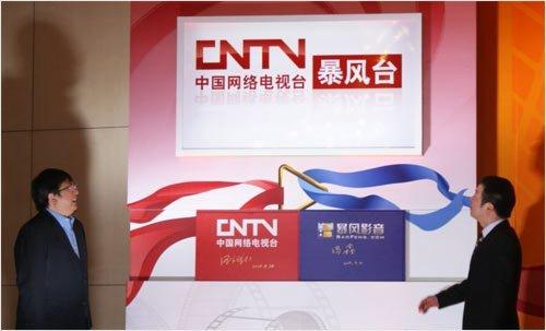 CNTV与暴风达成战略合作(腾讯科技摄)