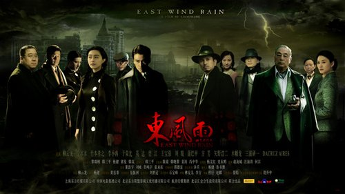 《东风雨》今日公映 范冰冰李小冉博弈升级