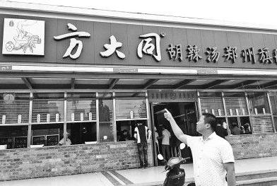 河南胡辣汤店被方大同状告 商标被裁定无效