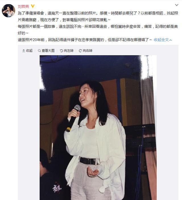 刘若英为了准备演唱会整理怀旧照片 将登台北小巨蛋