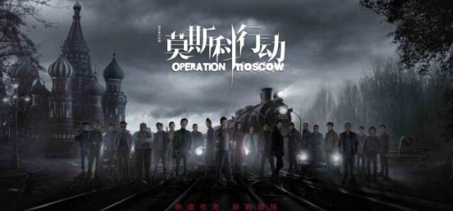 《莫斯科行动》口碑获赞 杜子名夏雨惊险错过