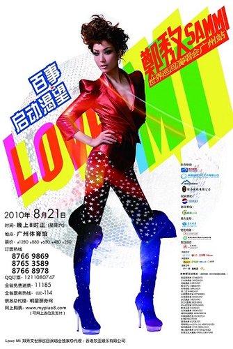 郑秀文广州个唱8月上演 好歌一曲不漏献给歌迷