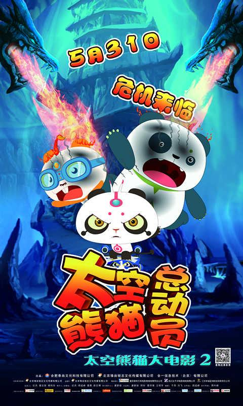"""《太空熊猫总动员》再发预告 5·31蓄""""萌""""待发"""