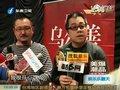 视频:张雨绮因感情缺席《刀见笑》导演成代言人