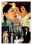 《危险关系》日本今日首映 上座率高达70%