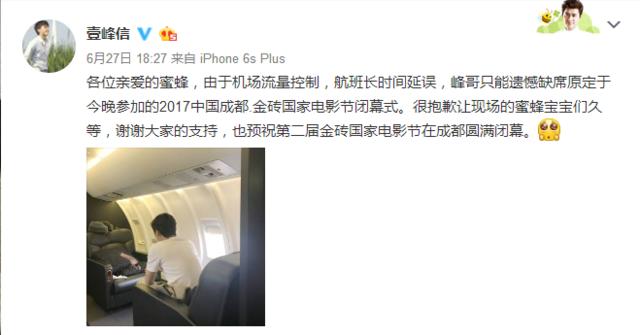 李易峰遇机场流控 遗憾错过金砖国家电影节