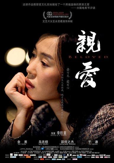 最佳影片《亲爱》海报正式曝光 重磅出击5月档