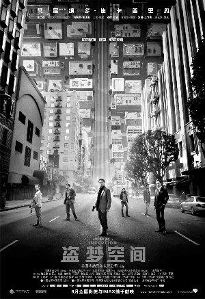 《盗梦空间》发布中文海报 9月2日登陆内地银幕