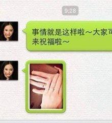 杨幂微信首发婚讯