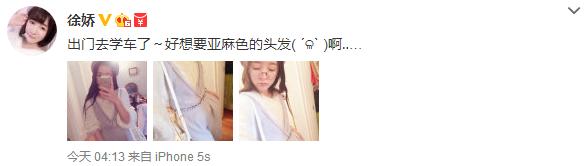 徐娇晒软萌自拍照 网友:扑面而来的网红风