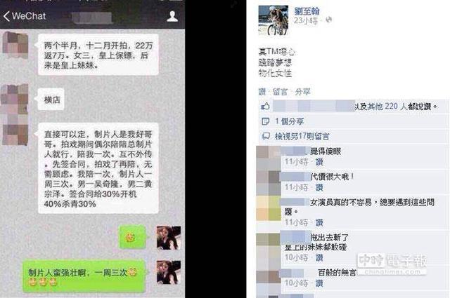 吴奇隆新戏曝潜规则? 女星1周陪制片人睡3次