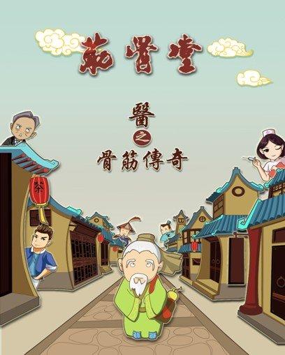 """《医之骨筋传奇》网络热播 首次话""""侃""""中医"""