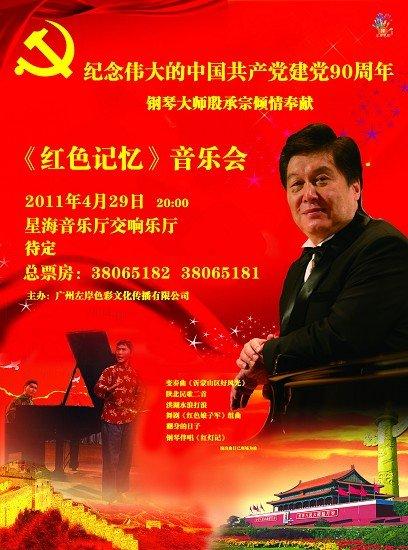 钢琴家殷承宗6.23与你相约 重现红色经典作品