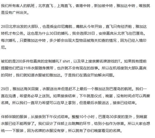 """包贝尔婚礼团队晒证据 力驳海关""""背锅""""说"""