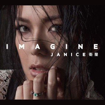 卫兰《Imagine》:无法想象的想象
