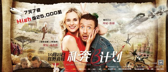 《私奔B计划》爆笑热映 浪漫喜剧国际范受追捧