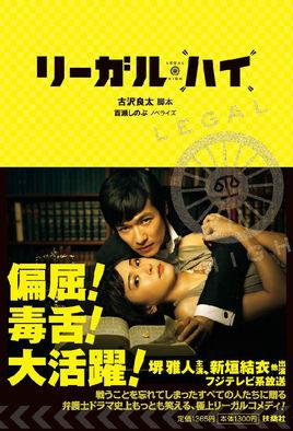 《约会恋爱究竟是什么呢》翻拍日剧的正确姿势