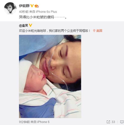 47岁伊能静二胎产女 秦昊:欢迎小米粒光临地球