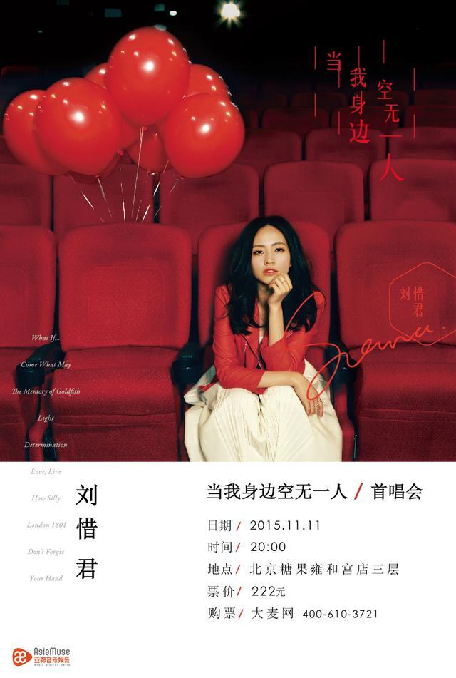 刘惜君11.11首唱会明日开票 新专辑预购遭秒杀