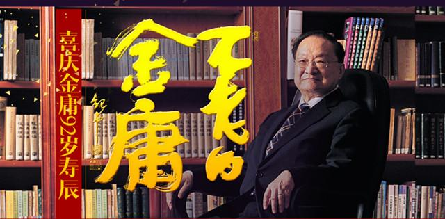 群星贺寿:金庸不老,侠义精神永远鲜明!