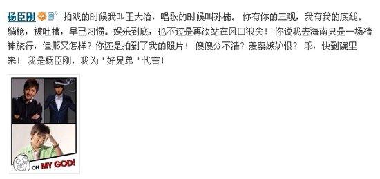 杨臣刚微博吐槽王大治:我俩和孙楠是兄弟