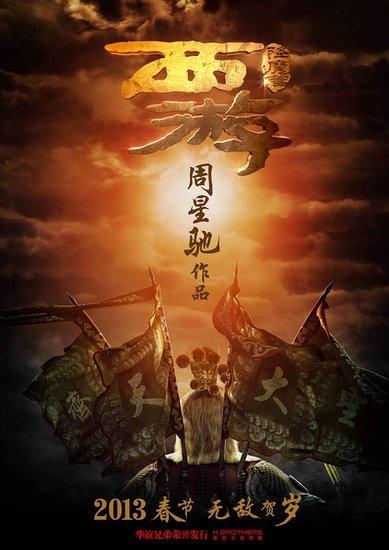 华谊藉《西游》得真经 一季度利润预计大增400%