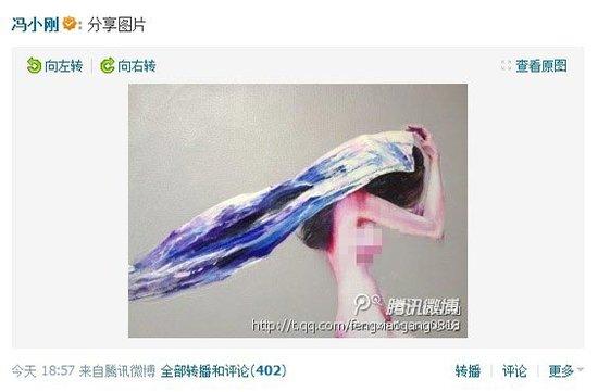 冯小刚呈油画侧身裸女 称《一九四二》非贺岁片